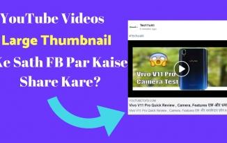 YouTube Video Ko Large Thumbnail Ke Sath FB Par Share Kaise Kare?