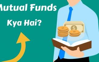 Mutual Fund Kya Hai? क्या इससे पैसा कमाया जा सकता है?