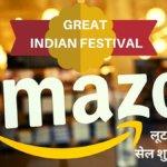 Amazon Great Indian Festival Sale 2019 - डिस्काउंट, भारी डिस्काउंट