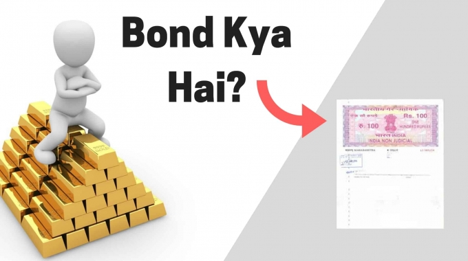 Bond Kya Hai? Indian Bond Investment Market Kitne Prakar Ke Hai?