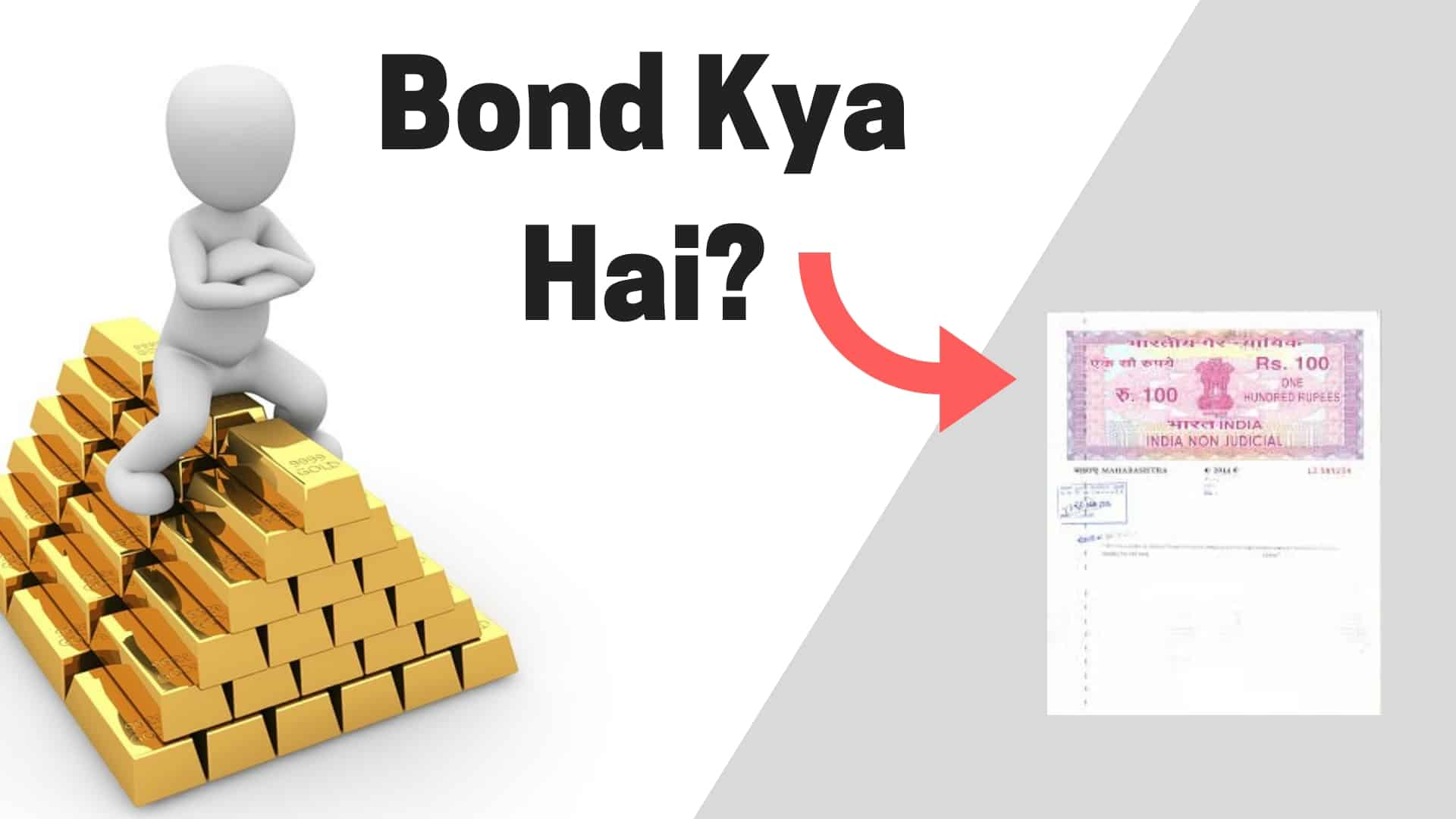 bond investment in hindi