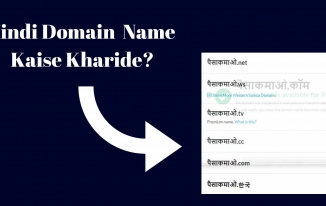 Hindi Bhasha(Language) Me Domain Kaise Kharide? | पैसाकमाओ.कॉम