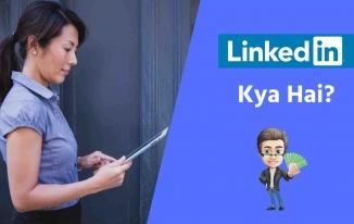 Linkedin Kya Hai? |  एक कदम Career की ओर [Must Read]