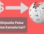 Wikipedia Paisa Kaise Kamata hai