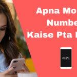 अपना खुद का मोबाइल नंबर कैसे चेक करे? Jio, Idea, Airtel & Vodafone