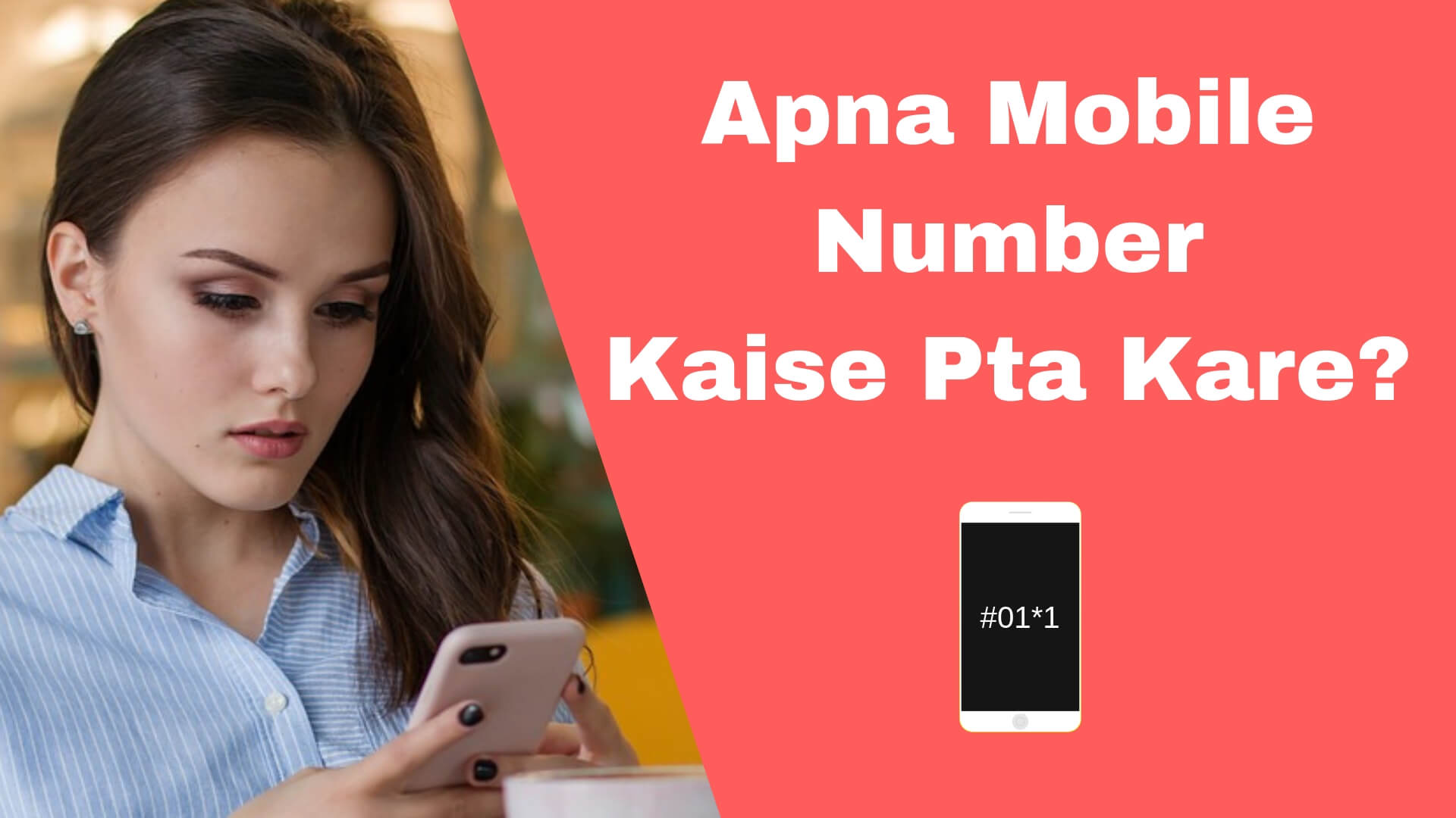 find own mobile number