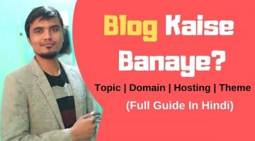 2020 Blog Kaise Banaye