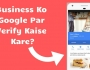 Google My Business Verify Kare