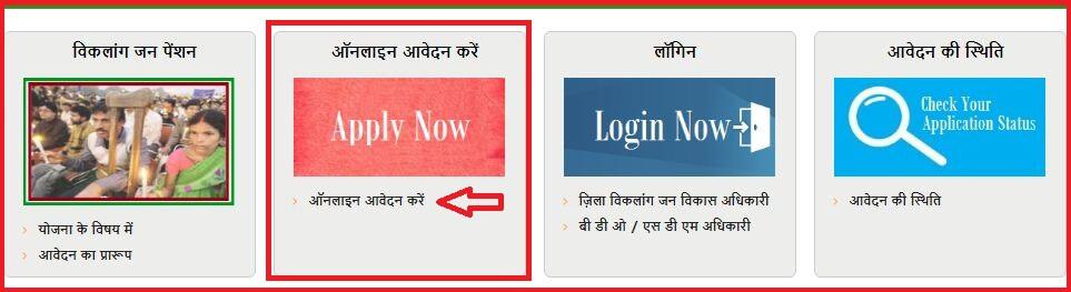 Apply for Viklang yojana