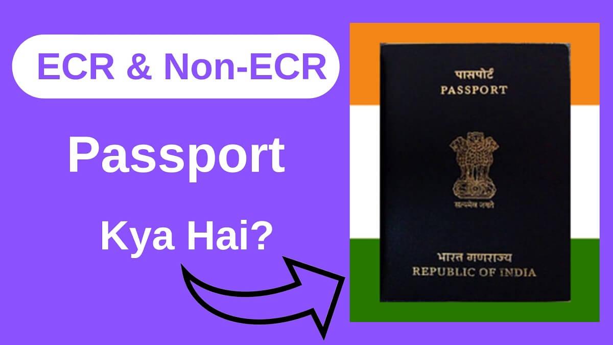 passport hindi