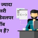 Developer Job के लिए कौन सा Programming Language सही है?