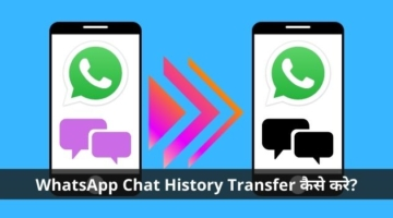 WhatsApp Chat Transfer Kaise kare