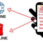 आधार कार्ड मोबाइल नंबर चेंज कैसे करे?