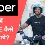 Uber में Bike कैसे लगाए ?