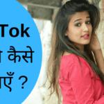 TikTok क्या है? पैसे कैसे कमाए? | Tik Tok से पैसे कैसे कमाए?