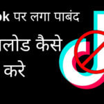 Tik Tok Banned In India |  How to Download Tiktok in India?