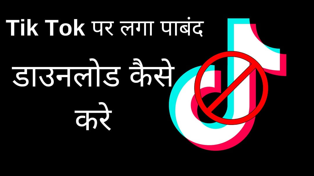 Tik Tok Banned In India | How to Download Tiktok in India