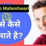 Sandeep Maheshwari पैसे कैसे कमाते है?