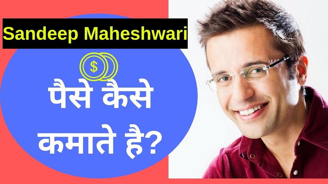 Sandeep Maheshwari income source