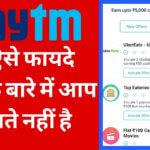 Top 10 Benefits of Paytm Mobile Wallet -जिसके बारे में आप नहीं जानते