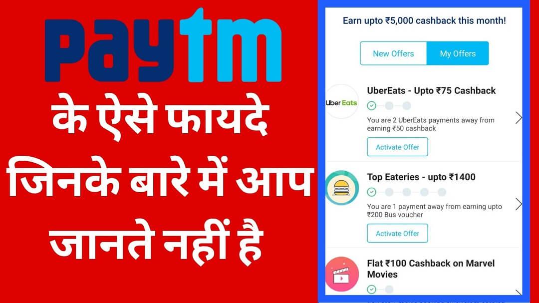 benefits of paytm