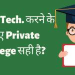 क्या B. Tech. करने के लिए Private College सही है?