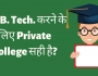 btech in private college