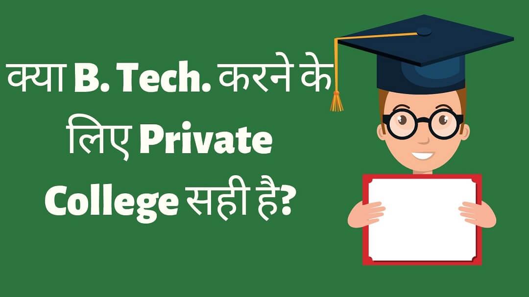 btech in private college