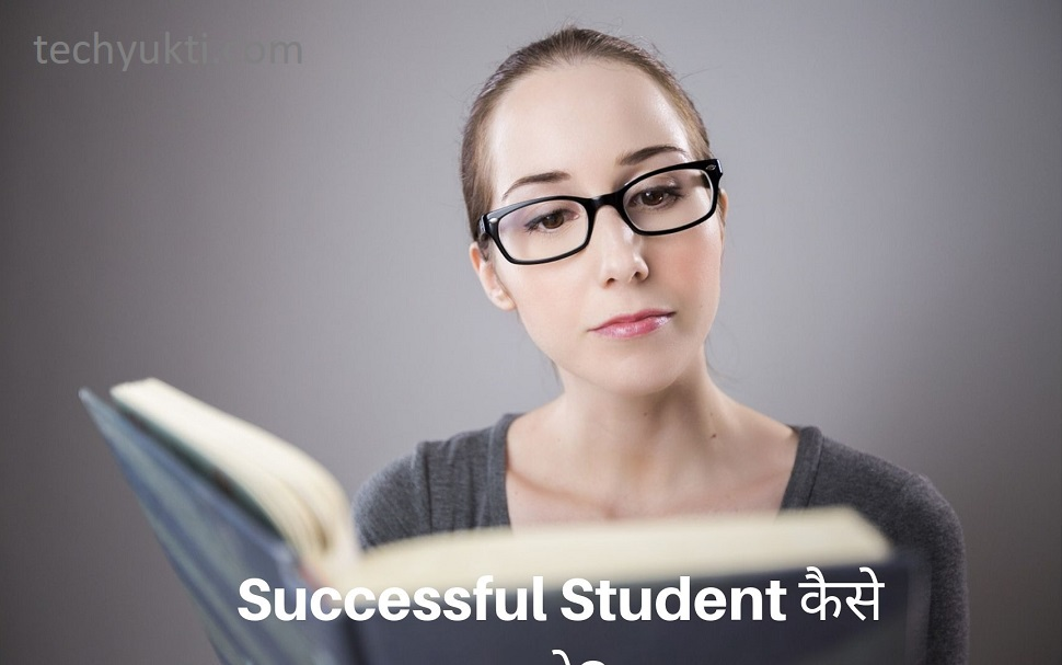 successful student