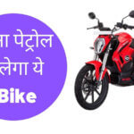 1st AI Enabled Electric Motorcycle In India: चलेगा बिना पेट्रोल