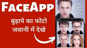 FaceApp hindi