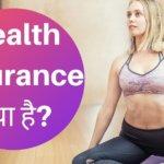 Health Insurance क्या है? |स्वास्थ्य बीमा के प्रकार