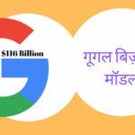 Google पैसा कैसे कमाता है? | Google Business Model