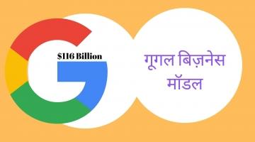 google buiness model