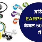 Top 5 Branded Earphones Under 500 Rupees