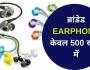 branded earphone under 500