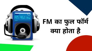 fm full form