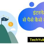Internet से पैसे कैसे कमाए?  Full Guide in Hindi