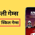 Junglee Games Review Hindi - The Unfolding of SkillBased Games in India