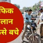 Traffic Challan से कैसे बचे? Indian Traffic Fines List 2019