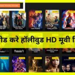 Worldfree4u Movies 2019: Download Dual Audio Bollywood Hindi Movies