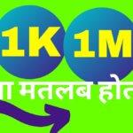 1k Means in Hindi - '1K' और '1M' का क्या मतलब होता है?