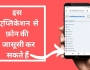 celltracker mobile app