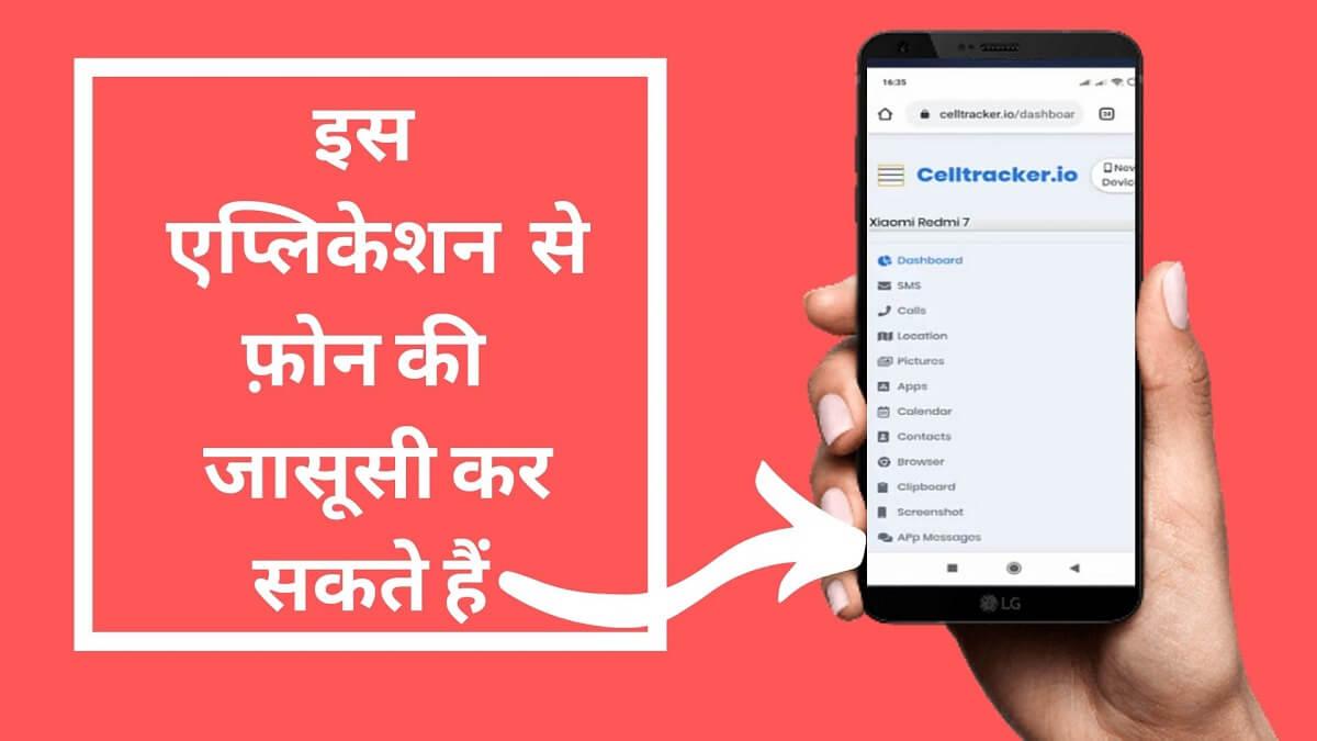 celltracker mobile app