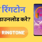 Download Top Number 1 Ringtones MP3 | Unlimited Free Ringtone