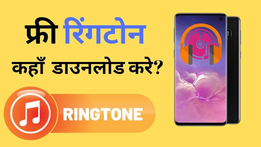 Download Top Number 1 Ringtones Mp3 Unlimited Free Ringtone