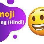 Emoji क्या है? 😍 | Emoji Meaning in Hindi