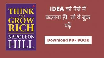 Download Hindi PDF