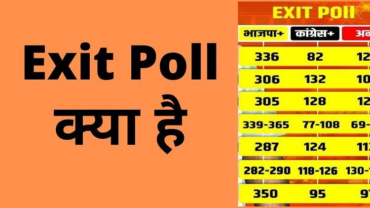 Exit poll hindi