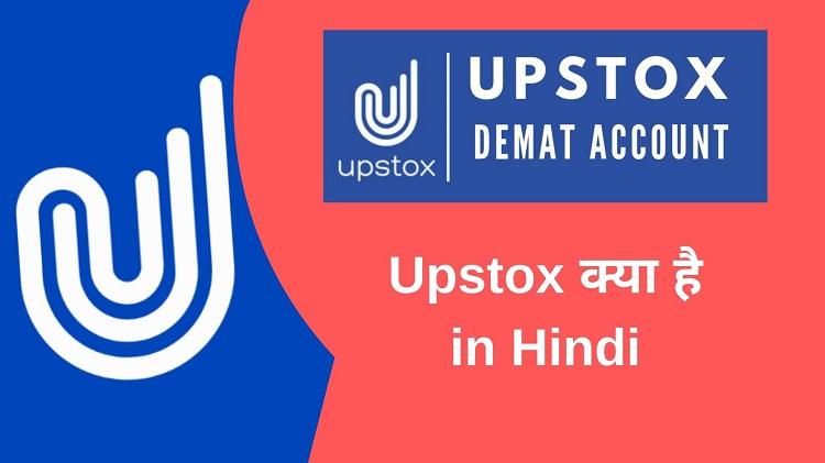 Upstox hindi me